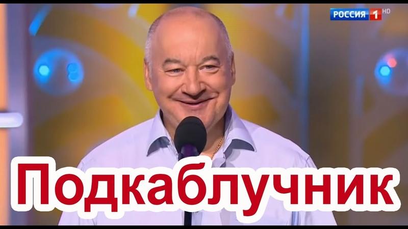 У Жены под Каблуком Лучший юмор от Игоря Маменко смех гарантирован