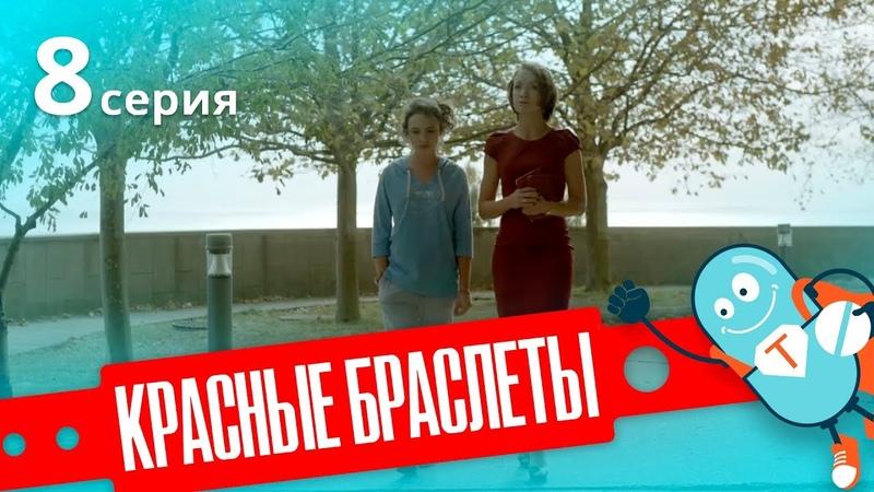 КРАСНЫЕ БРАСЛЕТЫ Серия 8 ДРАМА Сериал про Дружбу