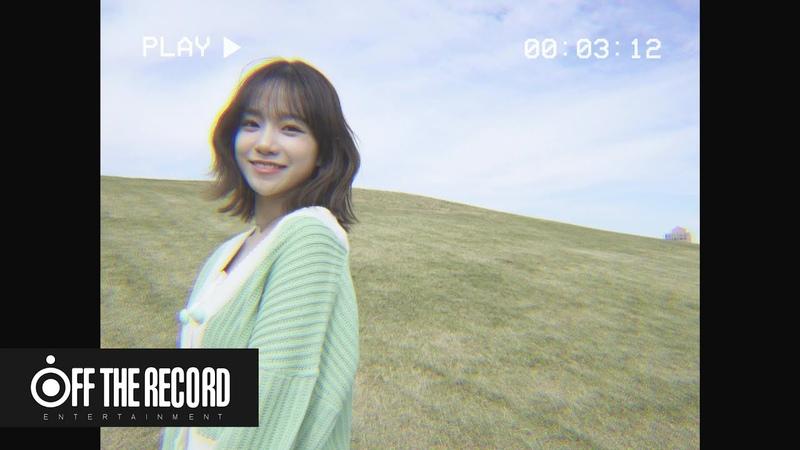 IZ*ONE 아케이드Ⅱ ARCADE Ⅱ Special EP 지금껏 그랬듯 앞으로도 계속 구름 Cover by YURI of IZ*ONE