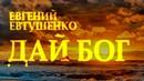 Сильный стих Дай Бог Евгений Евтушенко Читает Леонид Юдин