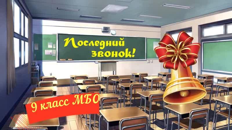 Последний Звонок 9 класс МБОУ СОШ 49_2020