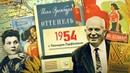 1954 Крым передали Украине Оттепель Шульженко Целина Индийское кино