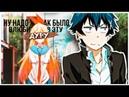 аниме клип MIX Найду другую совместно с Mashiro Cena