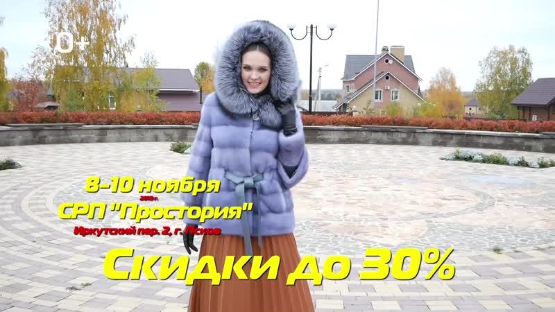 Кировская меховая фабрика 8 10 ноября в Простории