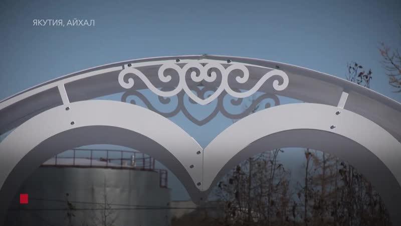 Два новых арт-объекта открыли в Айхале