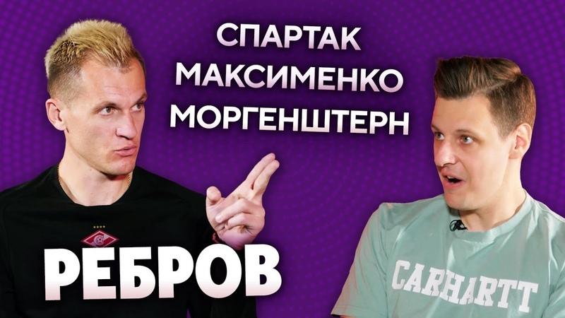 РЕБРОВ о прыжках Тедеско на столе дриблинге Соболева и будущем в Спартаке