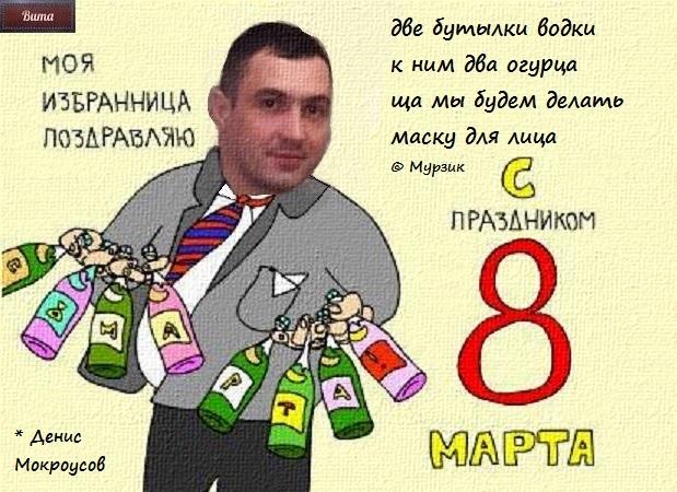 Юмор на Контрастном от 08.03.20