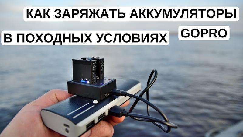 Как заряжать аккумуляторы GoPro в походных условиях. USB-зарядка GoPro от пауэрбанка.