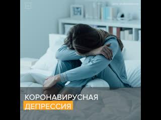 Пандемия повлияла на то, что россияне стали покупать антидепрессанты и ходить к психологам - УтроМ24