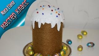 Подарок на Пасху своими руками / Шкатулка для конфет/ Пасхальный кулич (Паска) из фетра