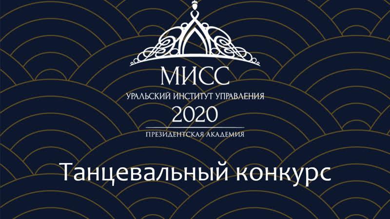 Мисс УИУ Президентской Академии 2020 Танцевальный конкурс