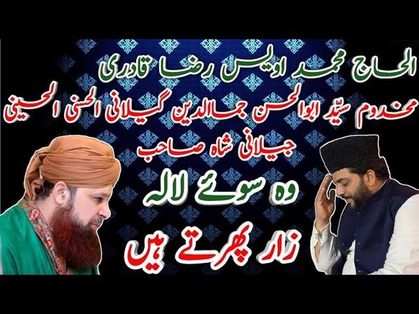 Wo Soe Lalazar Phirte Hain Owais Raza Qadri 2018 On Mehfil Darbar Mosa Pak Shaheed R.A Multan