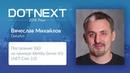 Вячеслав Михайлов Построение SSO на примере Identity Server 4 0 NET Core 2 0