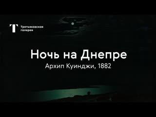 Ночь на Днепре / История одного шедевра