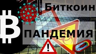 Биткоин ПАНДЕМИЯ официально от ВОЗ. Обвал Хешрейта BTC
