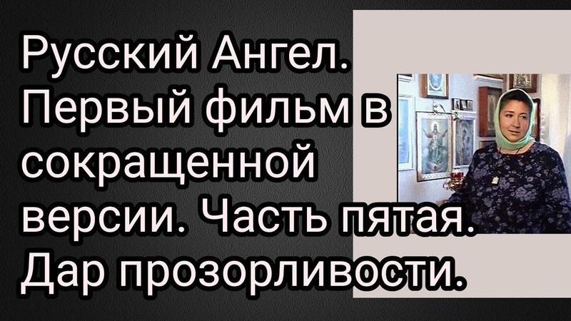 Русский Ангел. Фильм первый в сокращенной версии.Часть пятая. Дар прозорливости отрока Вячеслава.