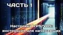 Настройка VPS/VDS-сервера для начинающих (часть 1)
