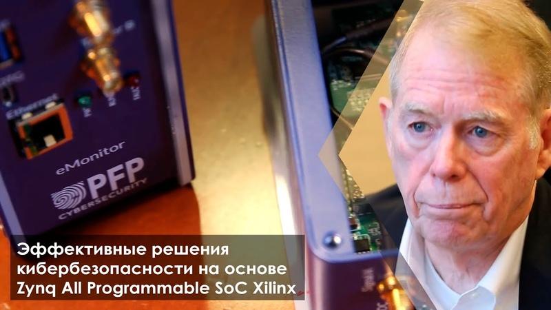 Кибербезопасность с искусственным интеллектом и анализом аналоговой мощности на Zynq SoC Xilinx