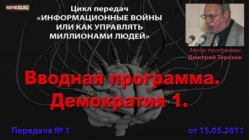 001 Вводная передача Демократия ч 1 Информационные войны Дмитрий Терехов