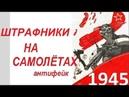Русские лётчики - ЗВЕРИ! Одураченные немцы и пилоты Ил-2. По воспоминаниям ветерана войны.