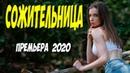 Бросил жену ради фильма!! - СОЖИТЕЛЬНИЦА - Русские мелодрамы 2020 новинки HD 1080P