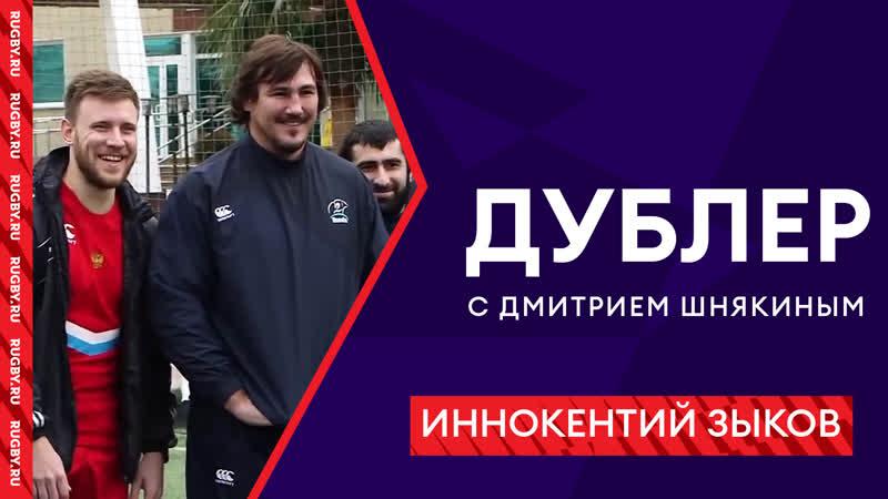 Иннокентий Зыков и Дмитрий Шнякин Дублер МАТЧ ТВ