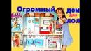 ОГРОМНЫЙ ДОМ для ЛОЛ РУМ ТУР по дому с Куклами ЛОЛ сюрприз МУЛЬТИК LOL OMG Swag Видео для детей