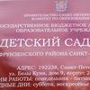 Детский сад №80 Фрунзенского района