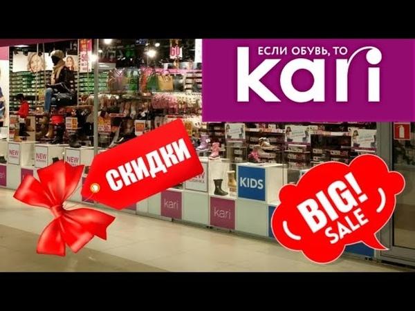 Магазин обуви Кари 💝 Большая распродажа женской обуви 💝 Kari