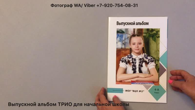 Выпускной альбом-трио для начальной школы Тула Венев Щекино Ясногорск