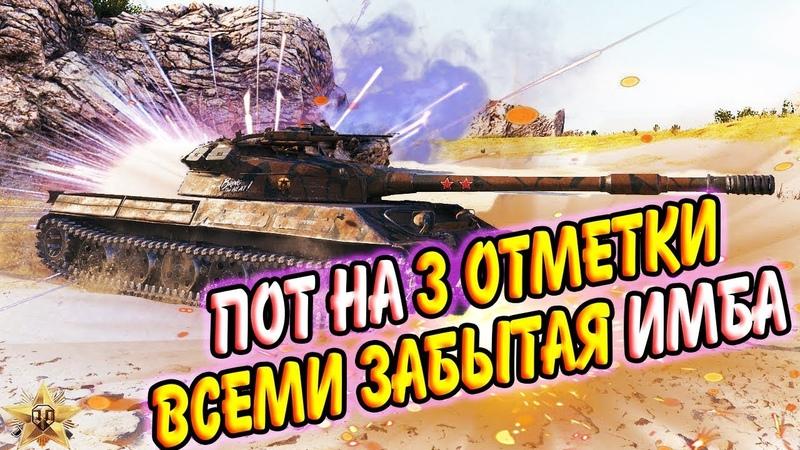 🔴3 отметки на 430У WoT ● Фармлю серебро ● Стрим World of Tanks