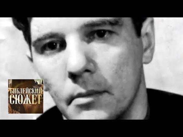 Александр Введенский. Библейский сюжет. Ёлка у Ивановых
