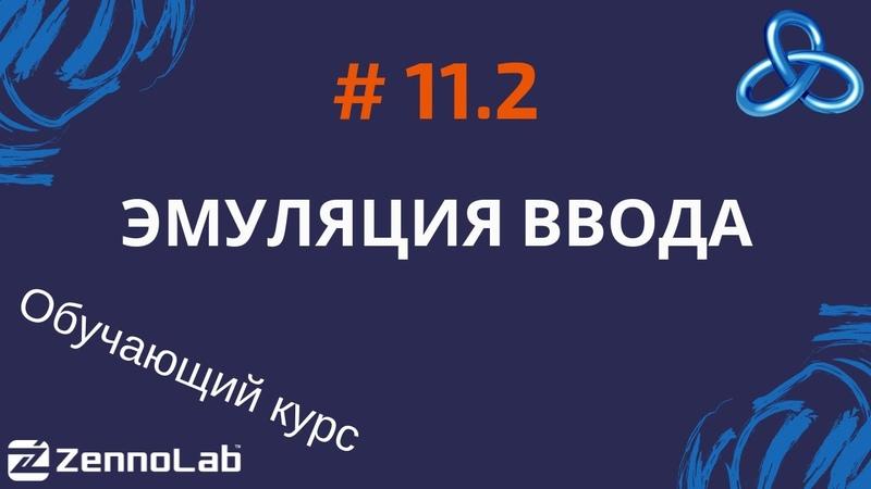 [ZennoPoster] 11.2 Эмуляция клавиатуры и мыши. Работа с координатами 2 Обучающий курс