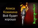 Алиса Кожикина - Все будет хорошо караоке
