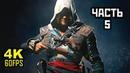 Assassin's Creed IV Black Flag Прохождение Без Комментариев Часть 5 PC 4K 60FPS