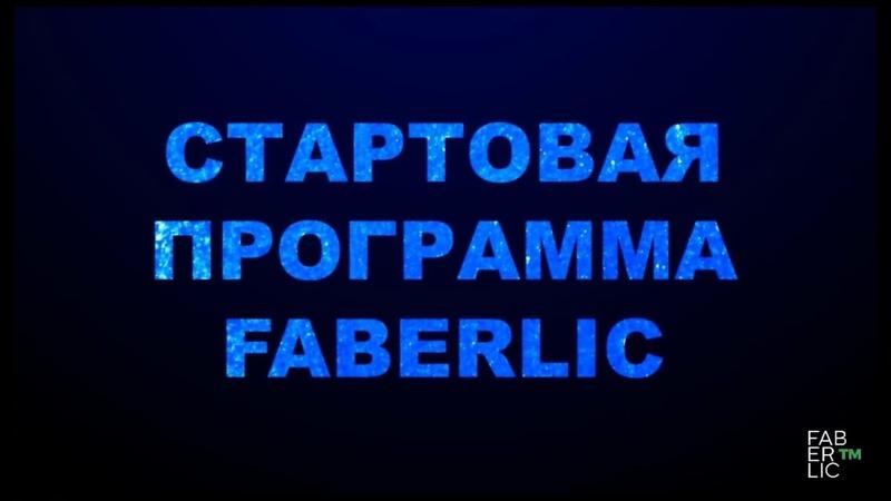 Как получать наборы хитов Фаберлик со скидкой 70% 90% Стартовая программа Faberlic Выгодно