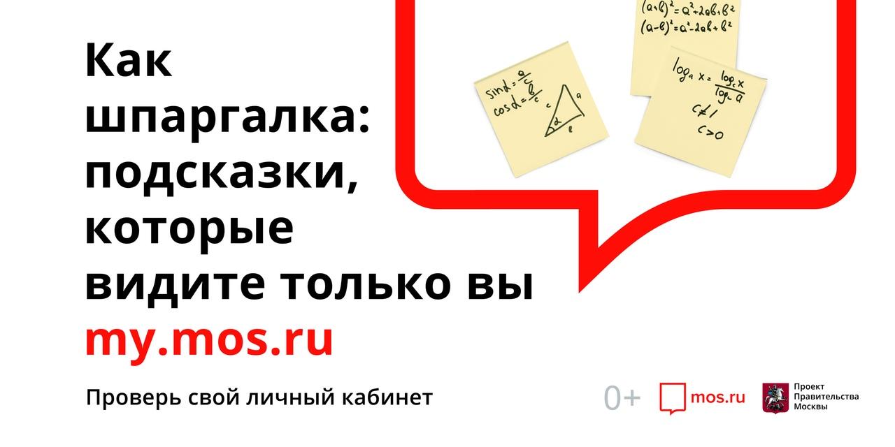 Сайт mos.ru предлагает всем желающим записаться на консультацию психолога