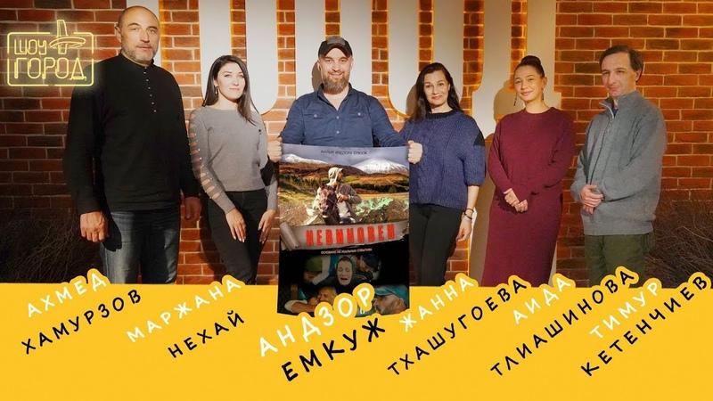 Шоу «Город» 37. В гостях: команда фильма «Невиновен» (17.11.2019)