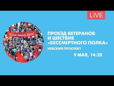 Бессмертный полк на Невском Проспекте / 09.05.2018
