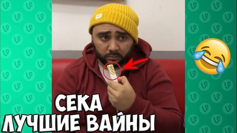 СЕКА ЛУЧШИЕ ВАЙНЫ  Самый смешной вайнер 2018г   20 минут смеха   Seka vine
