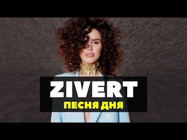 Zivert - ЯТЛ Премьера 2020