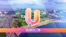 Новости Уфы 19.09.2019