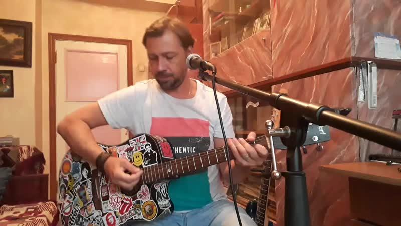 кавер на песню Михаила Бошакова Самбади