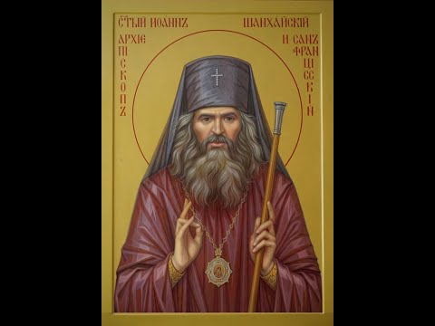 Свт. Иоанн Шанхайский и раскол. Прот. Георгий (Максимов).
