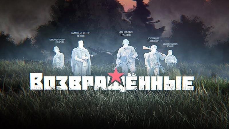 Возвращённые. История младшего лейтенанта Александра Быстрова. 6 марта 2020