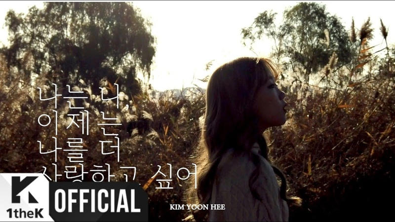 Kim Yoon Hee - Love Myself