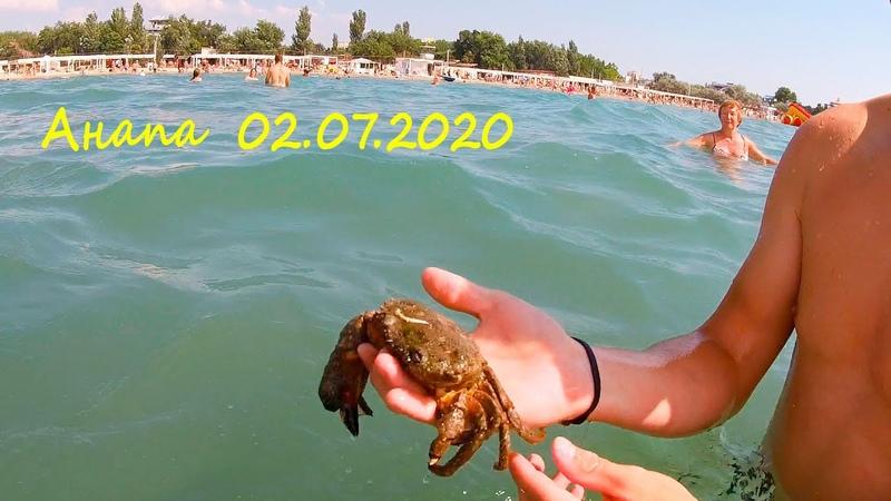 Анапа Большой Черноморский краб Центральный пляж Прогулка по улицам Анапы 02 07 2020 г