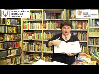 Анна Рапопрот. Как создаются книги