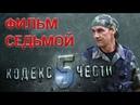Кодекс чести - 5. Фильм седьмой. Джокер