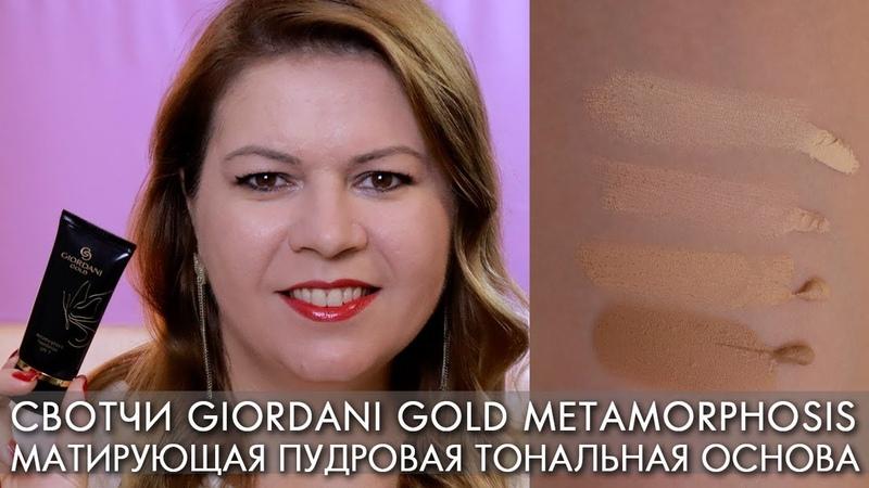 СВОТЧИ МАТИРУЮЩАЯ ПУДРОВАЯ ТОНАЛЬНАЯ ОСНОВА Giordani Gold Metamorphosis